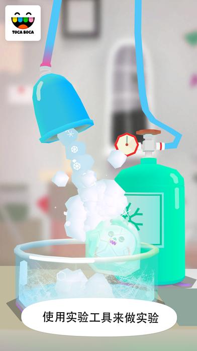 淘卡宝卡:实验室 (Toca Lab: Elements)