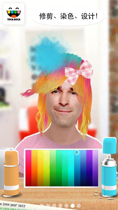 淘卡宝卡:自我发廊 (Toca Hair Salon Me)