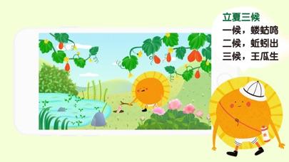 太阳的节气之旅-夏