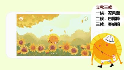 太阳的节气之旅-秋