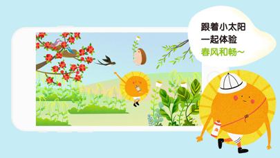 太阳的节气之旅-春