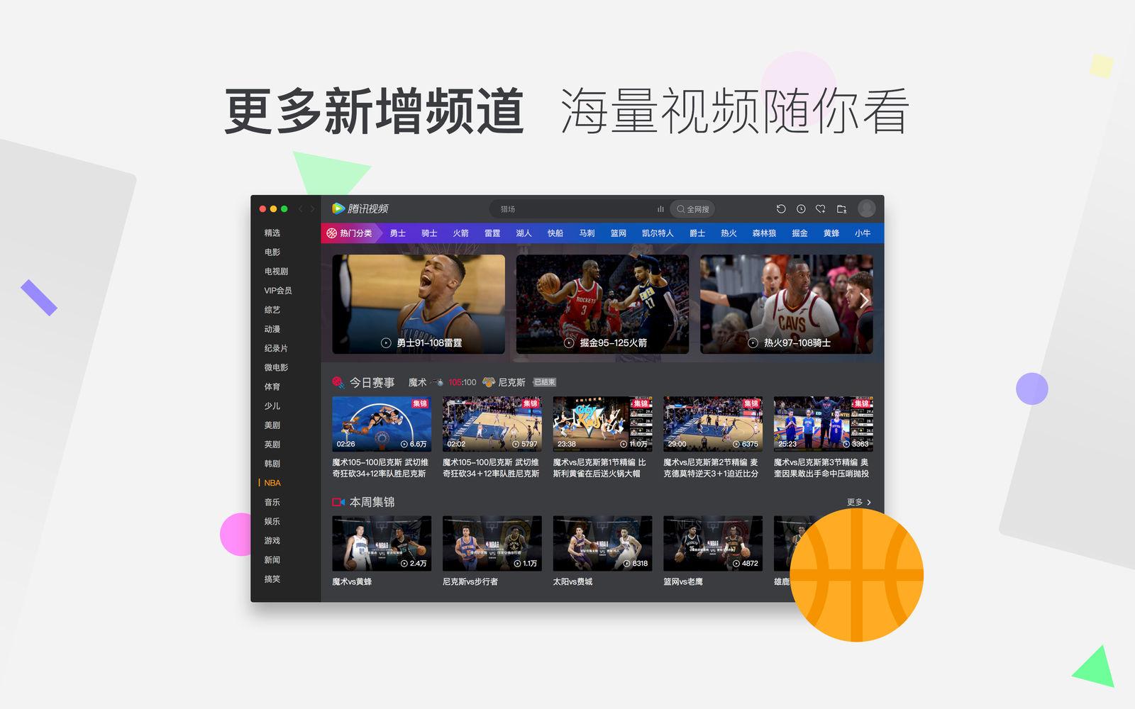 腾讯视频 1.9.1腾讯旗下的无框视频播放器