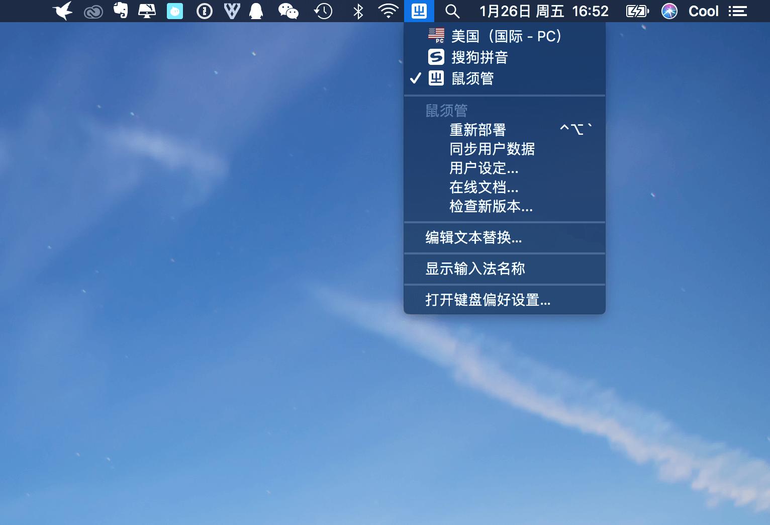 Squirrel 0.9.26.1超高人气神级输入法