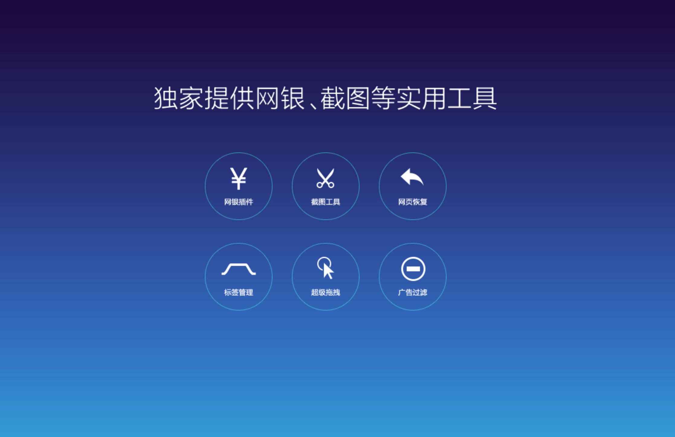 QQ浏览器 4.5.122.400更美的浏览器