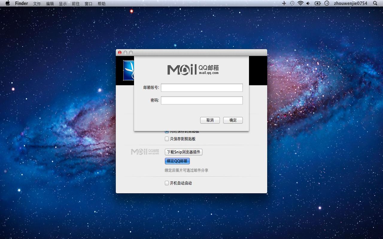 Snip 2.0简单高效截图工具