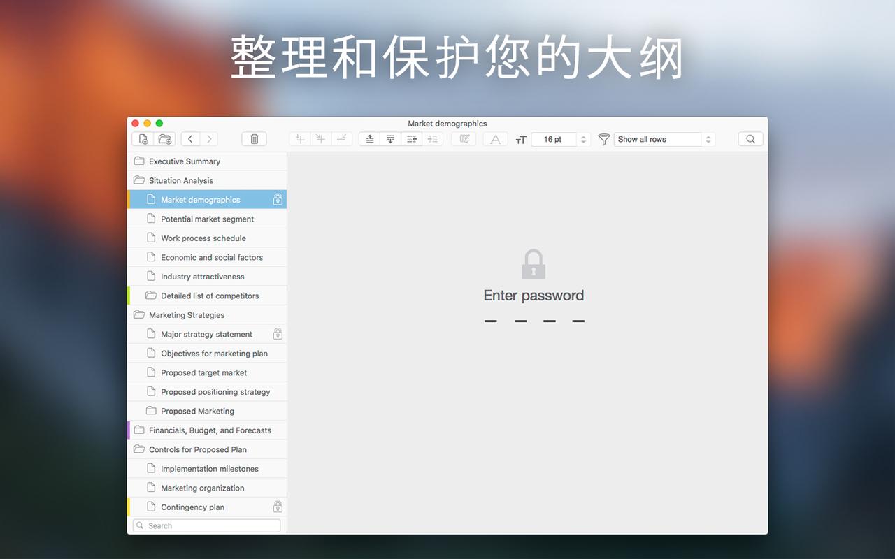 Cloud Outliner 2 Pro 2.5.5交互式自定义记事本