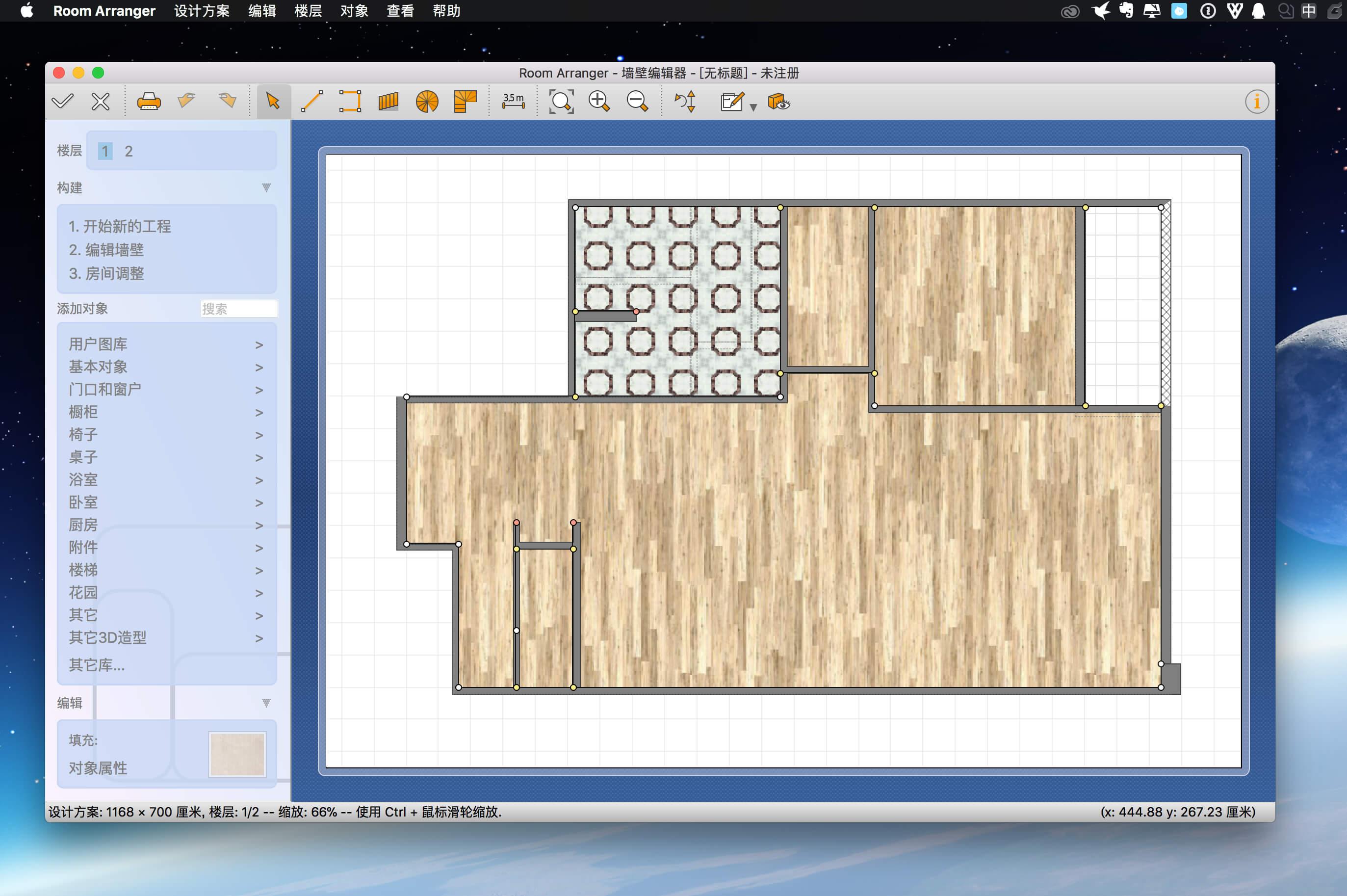 Room Arranger 9.5.5房屋户型图设计工具