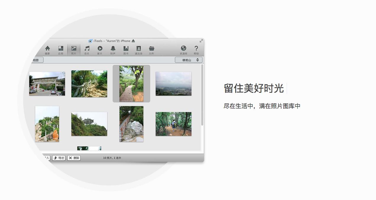 iTools Pro 1.8.0.4iPhone/iPad管理工具