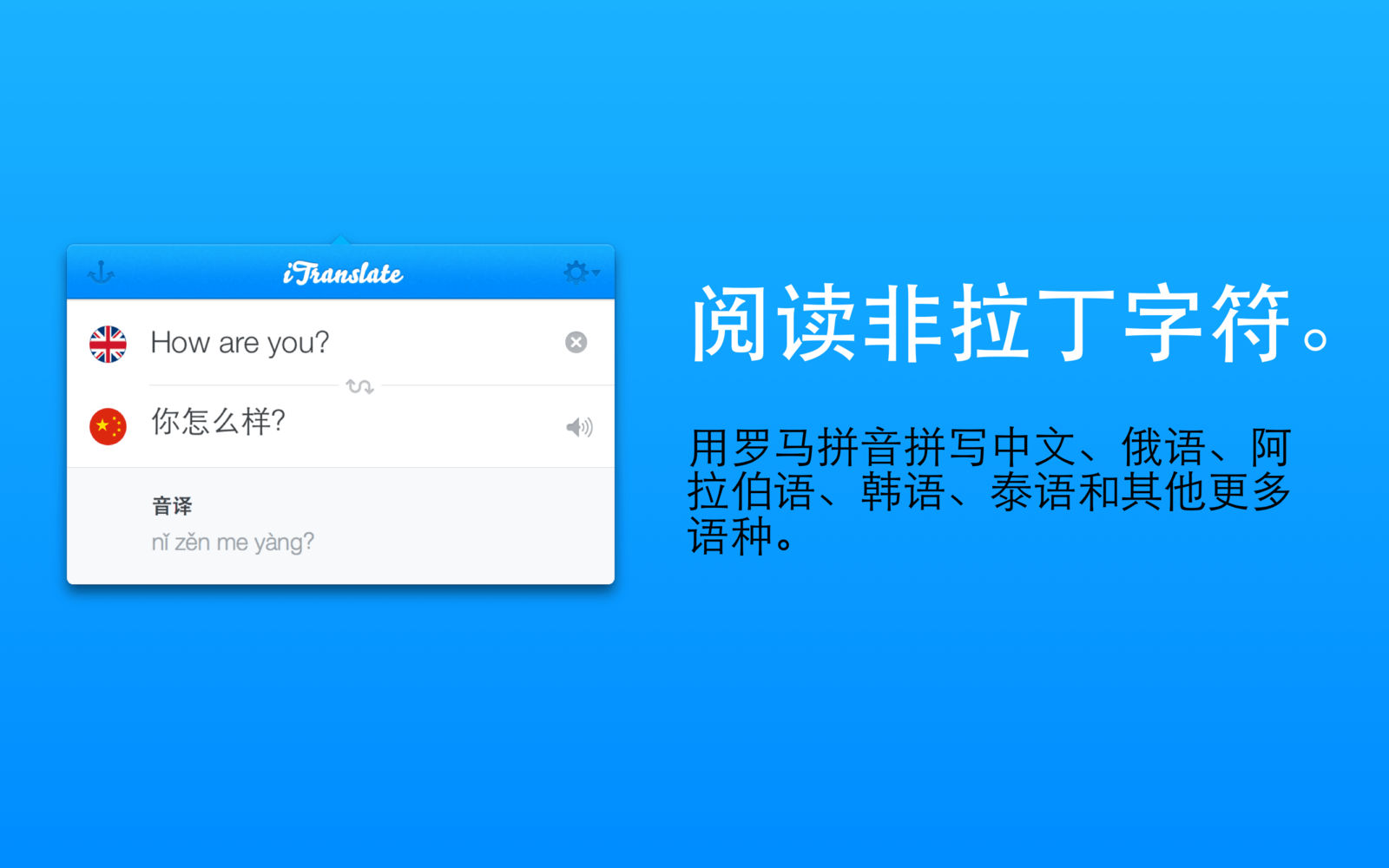 iTranslate 1.4.7受欢迎的翻译工具