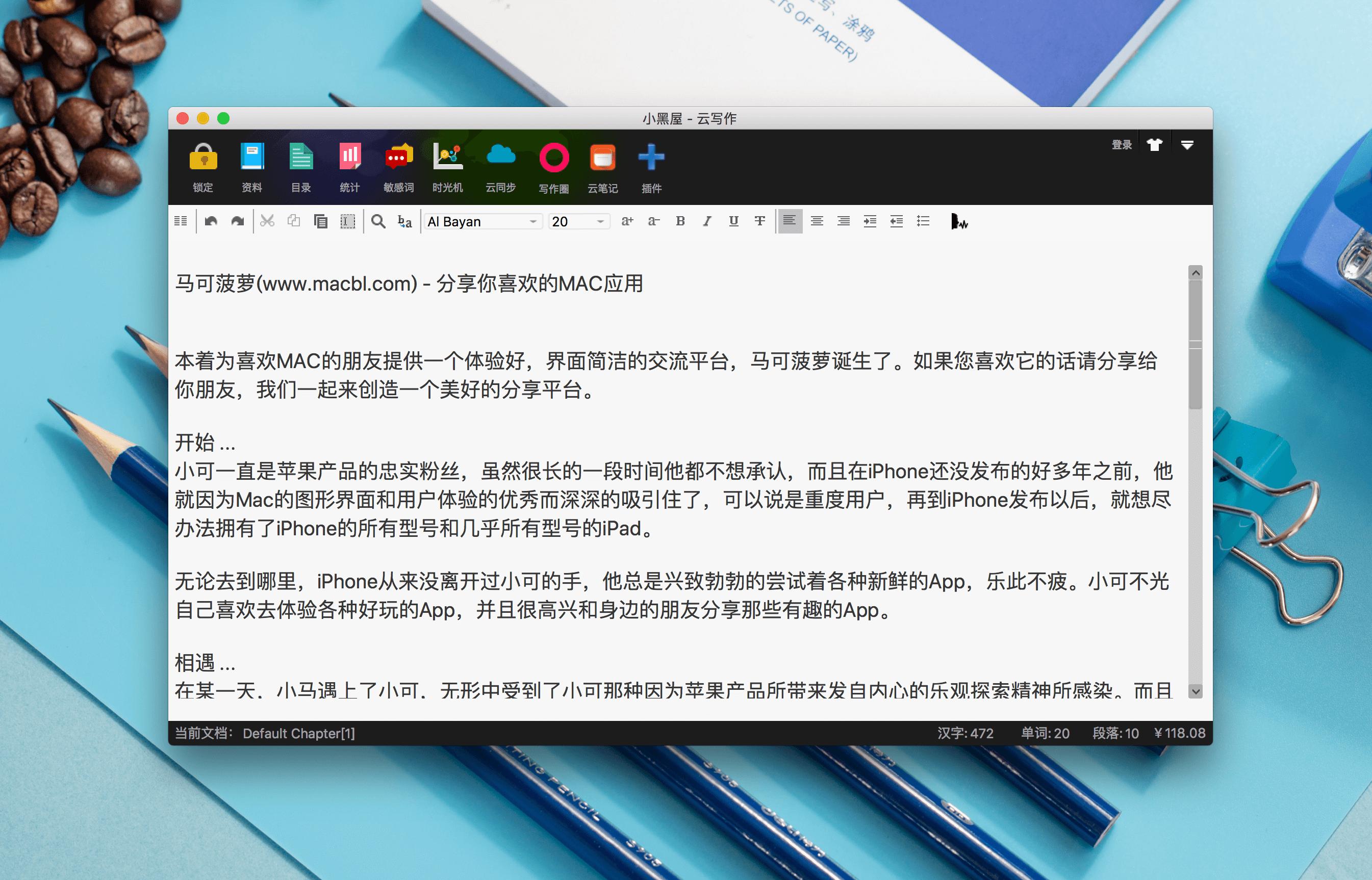 LonelyWriter 5.2.2.0功能强大的写作软件