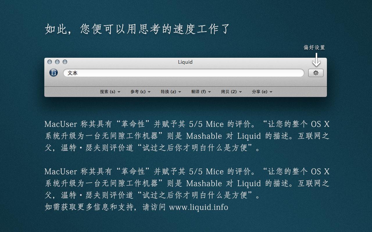 Liquid 17文本快速交互工具