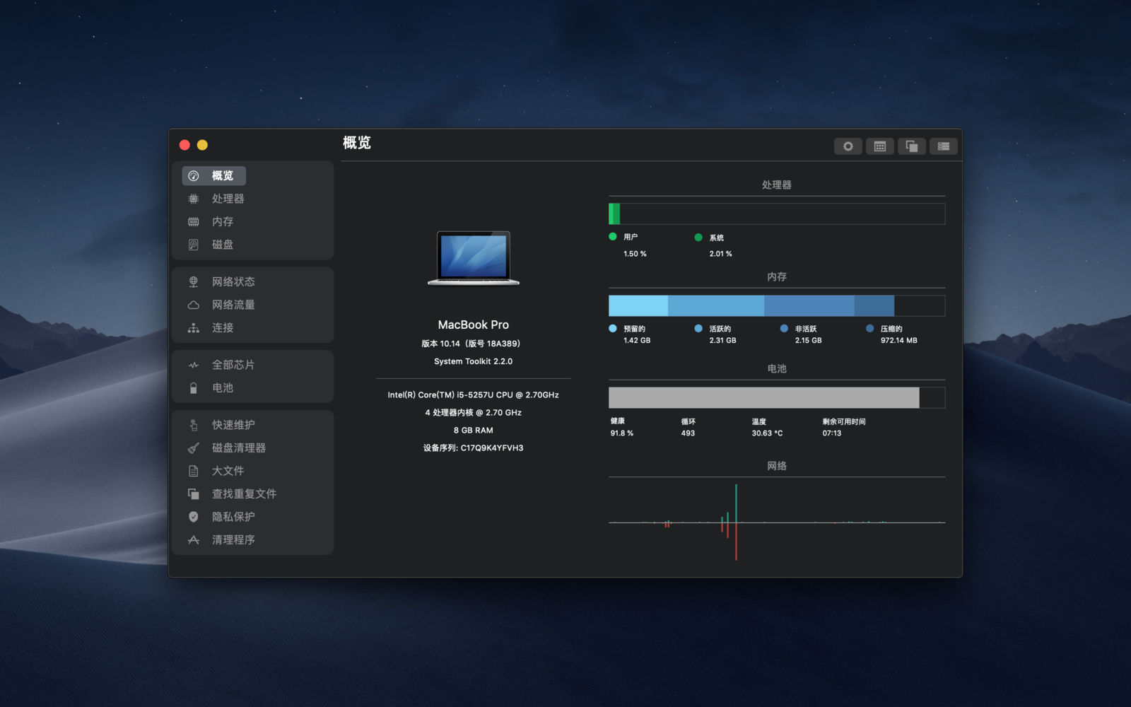 System Toolkit 2.2.1系统工具包