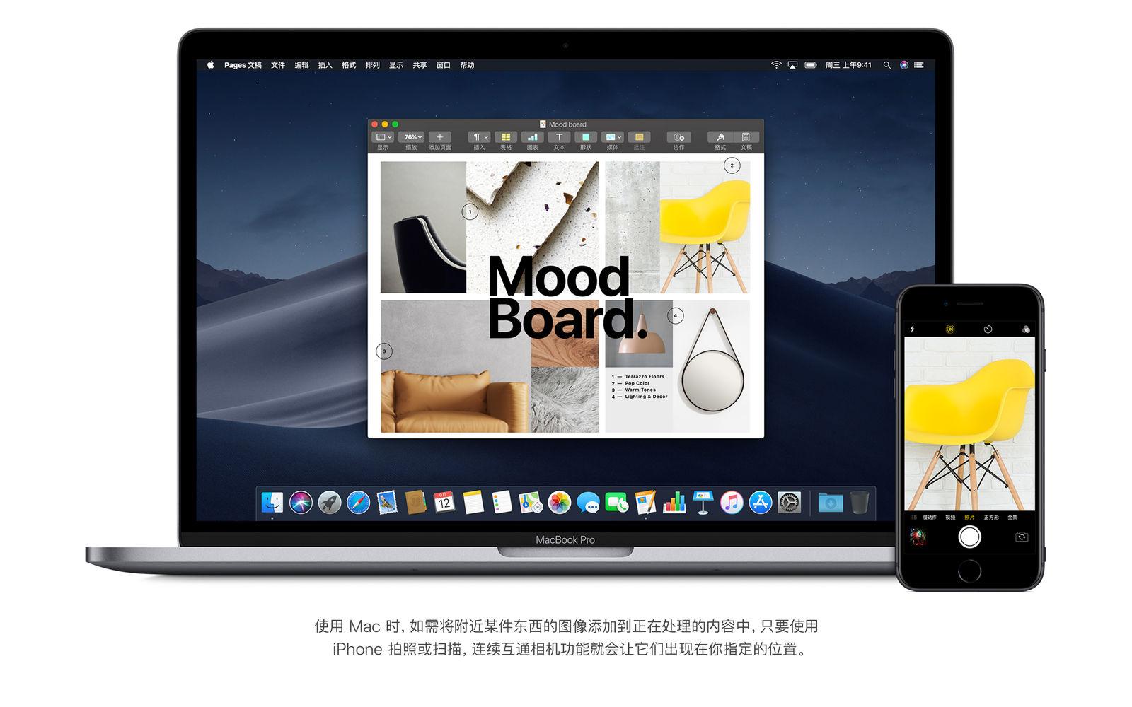 macOS Mojave 10.14.0苹果的macOS系统