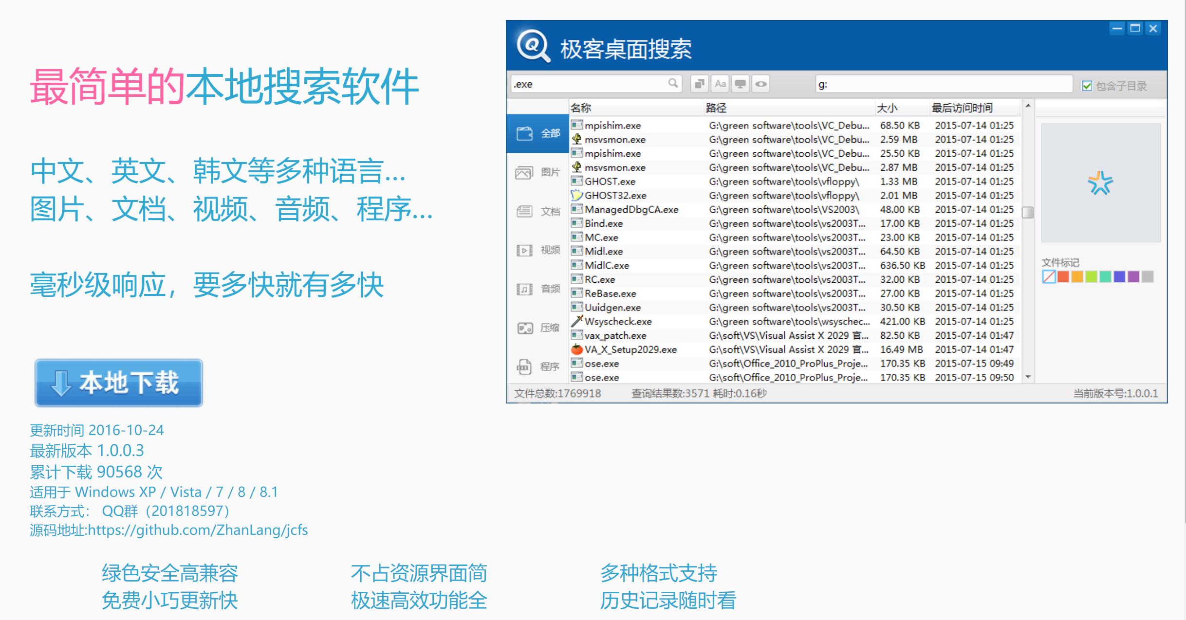 极客桌面搜索-Windows最快的资源搜索软件