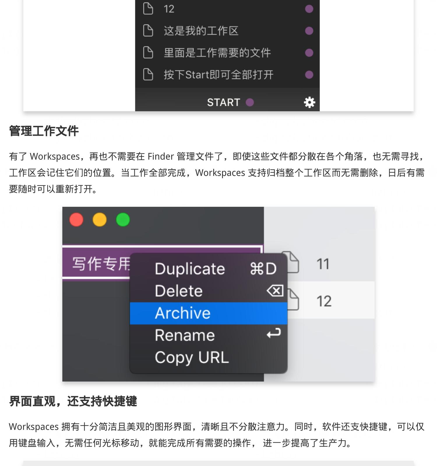 Workspaces Mac在一处聚合项目资源 支持多种格式类型