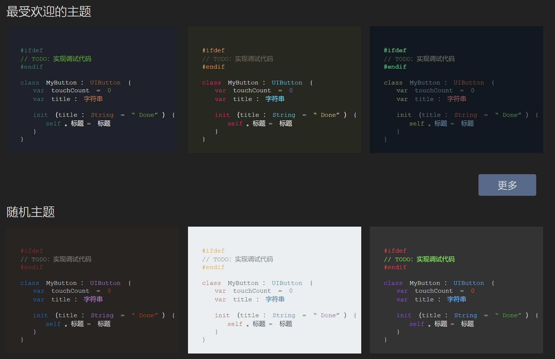 codethemes 代码主题网站