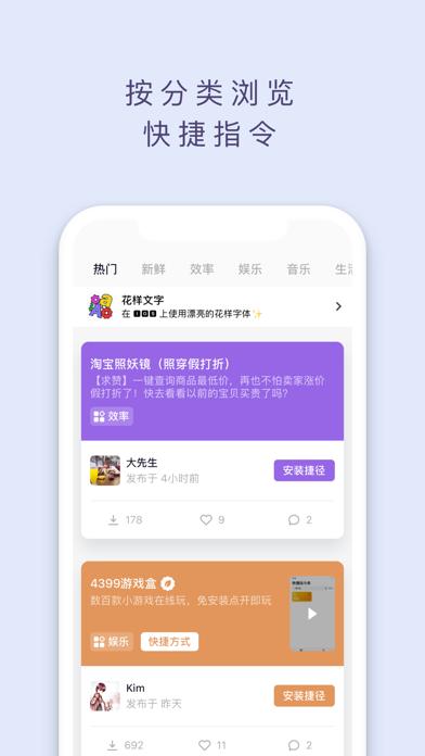 捷径社区 - 发现和分享捷径、快捷指令