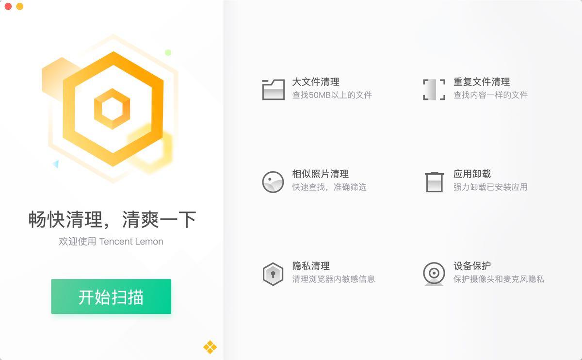 腾讯出了一款免费 Mac 清理软件,叫「Tencent Lemon」