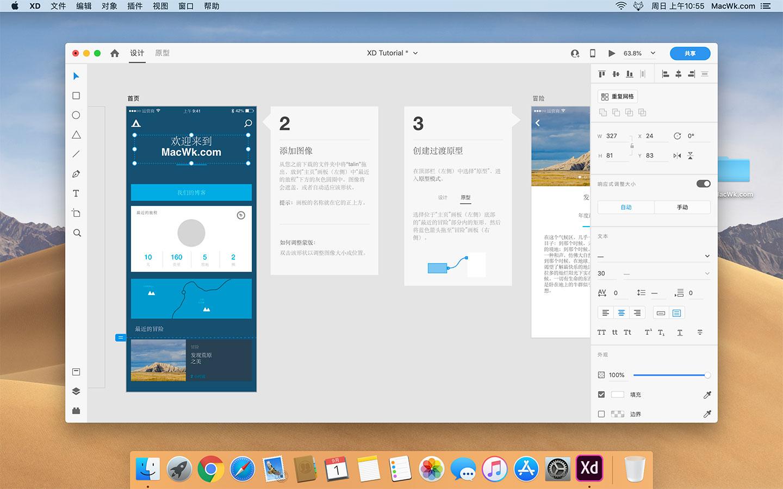Adobe XD界面设计和原型交互工具