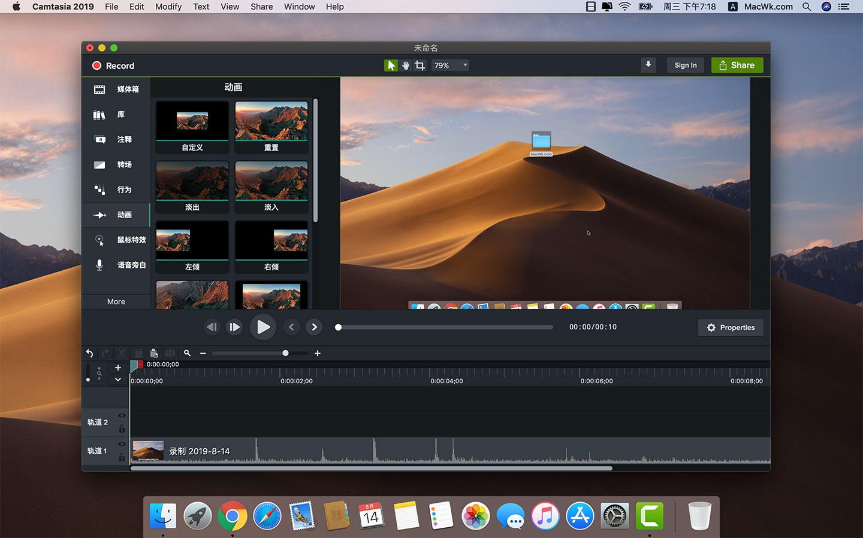 Camtasia Studio屏幕录制和剪辑工具