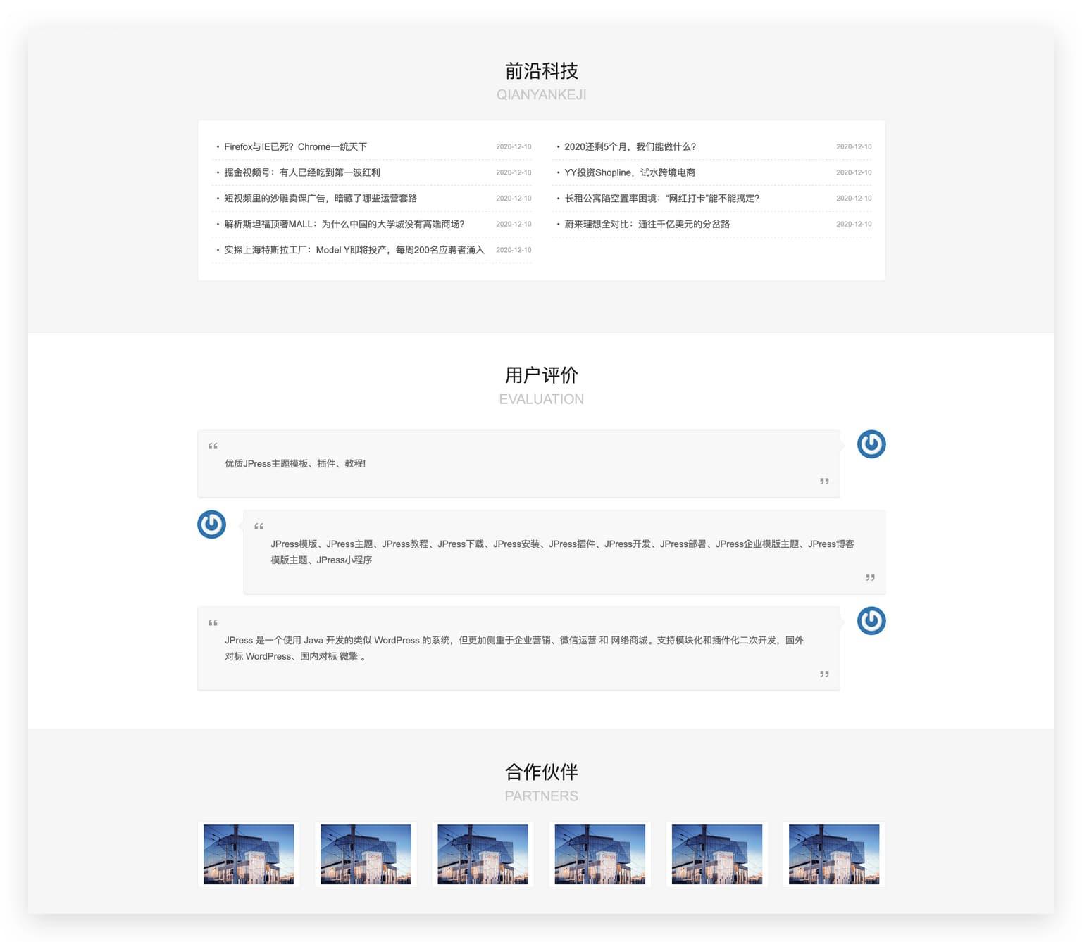 JPress企业站主题-marketing