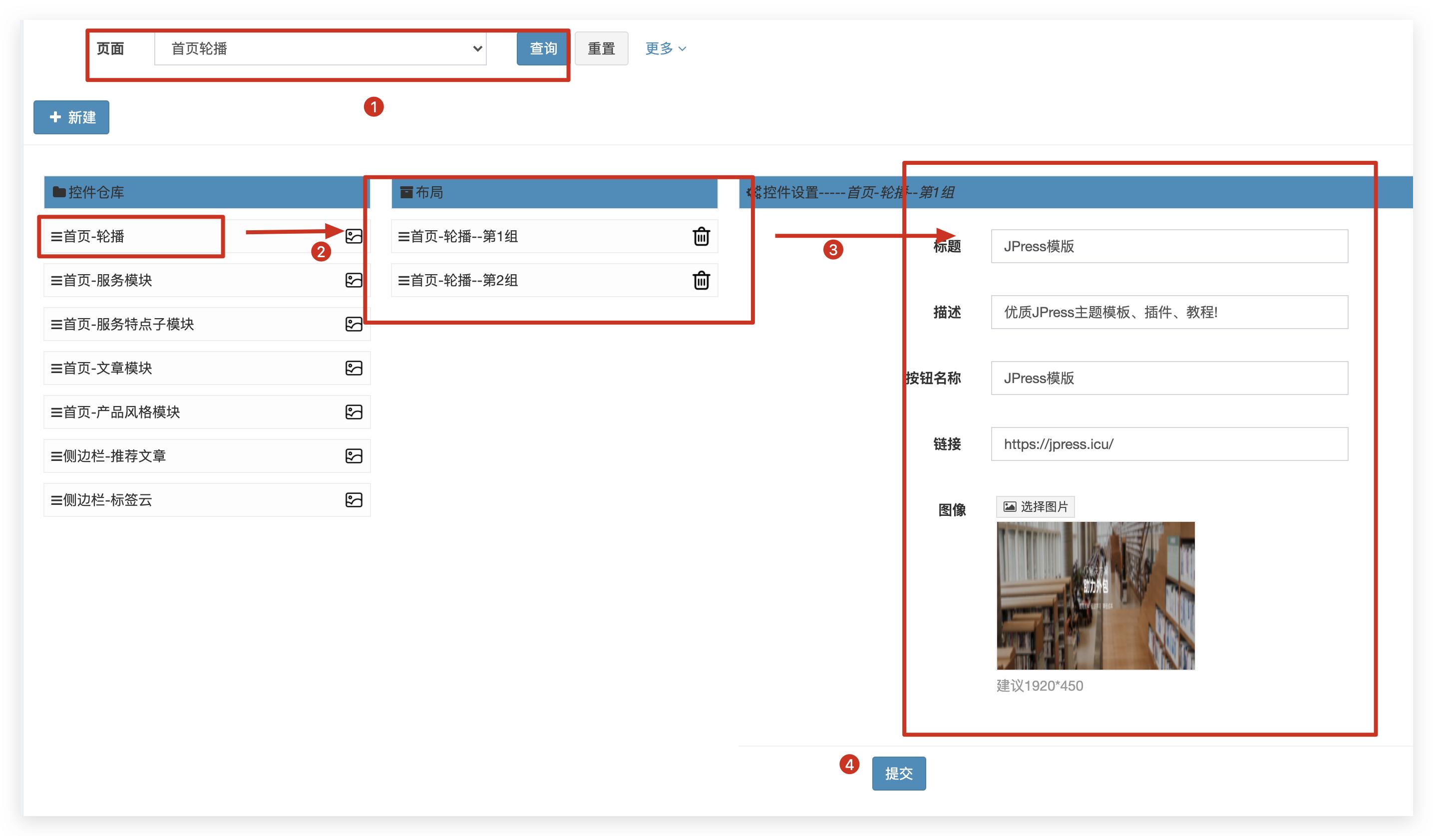 JPress企业模版-Themeol使用教程