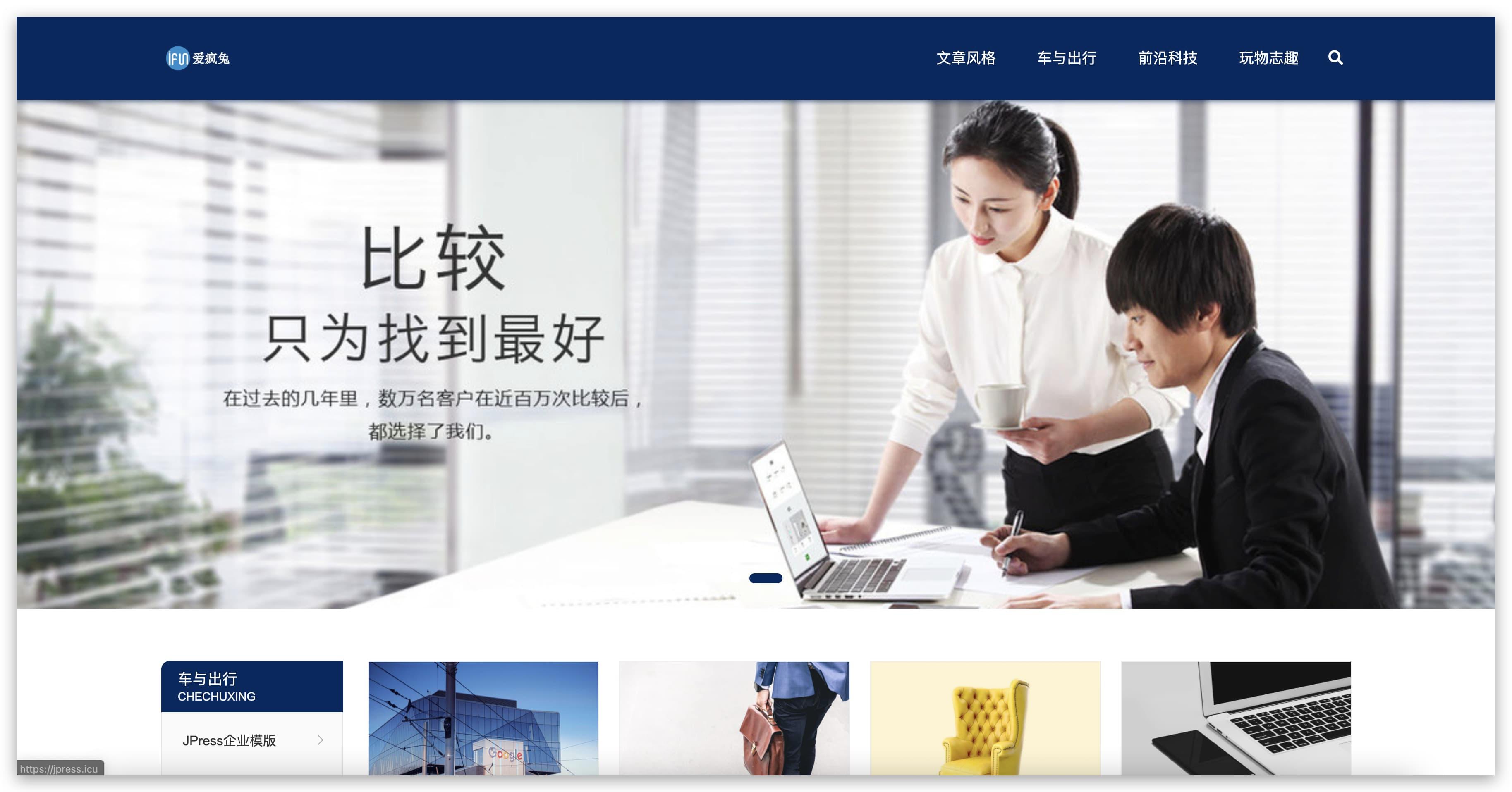JPress企业模板-aymtwelve