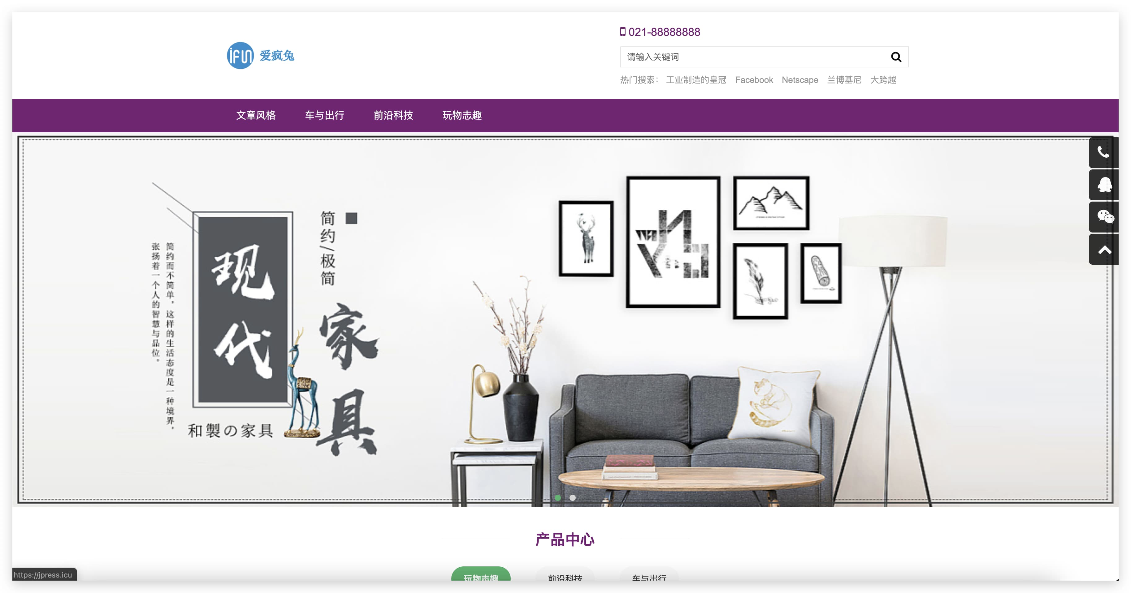 JPress企业模板-Athena