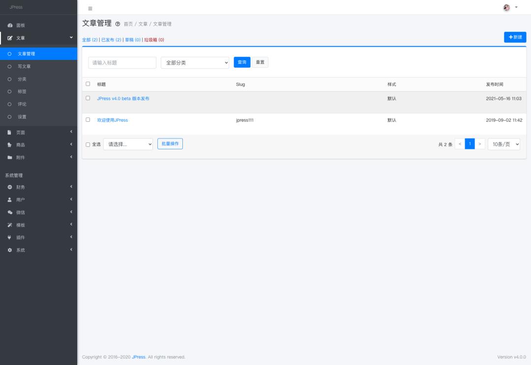 JPress v4.0 beta 版发布,全新的后台 UI
