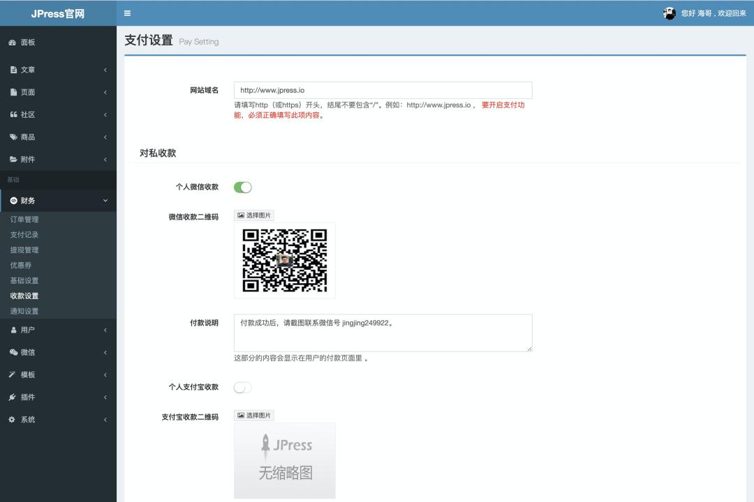 重大版本,JPress v4.0 正式版发布,内附 changelist.txt ...