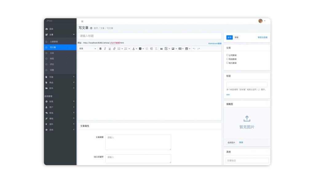 一个用 Java 开发的类似 WordPress 的软件,JPress v4.0.1 发布