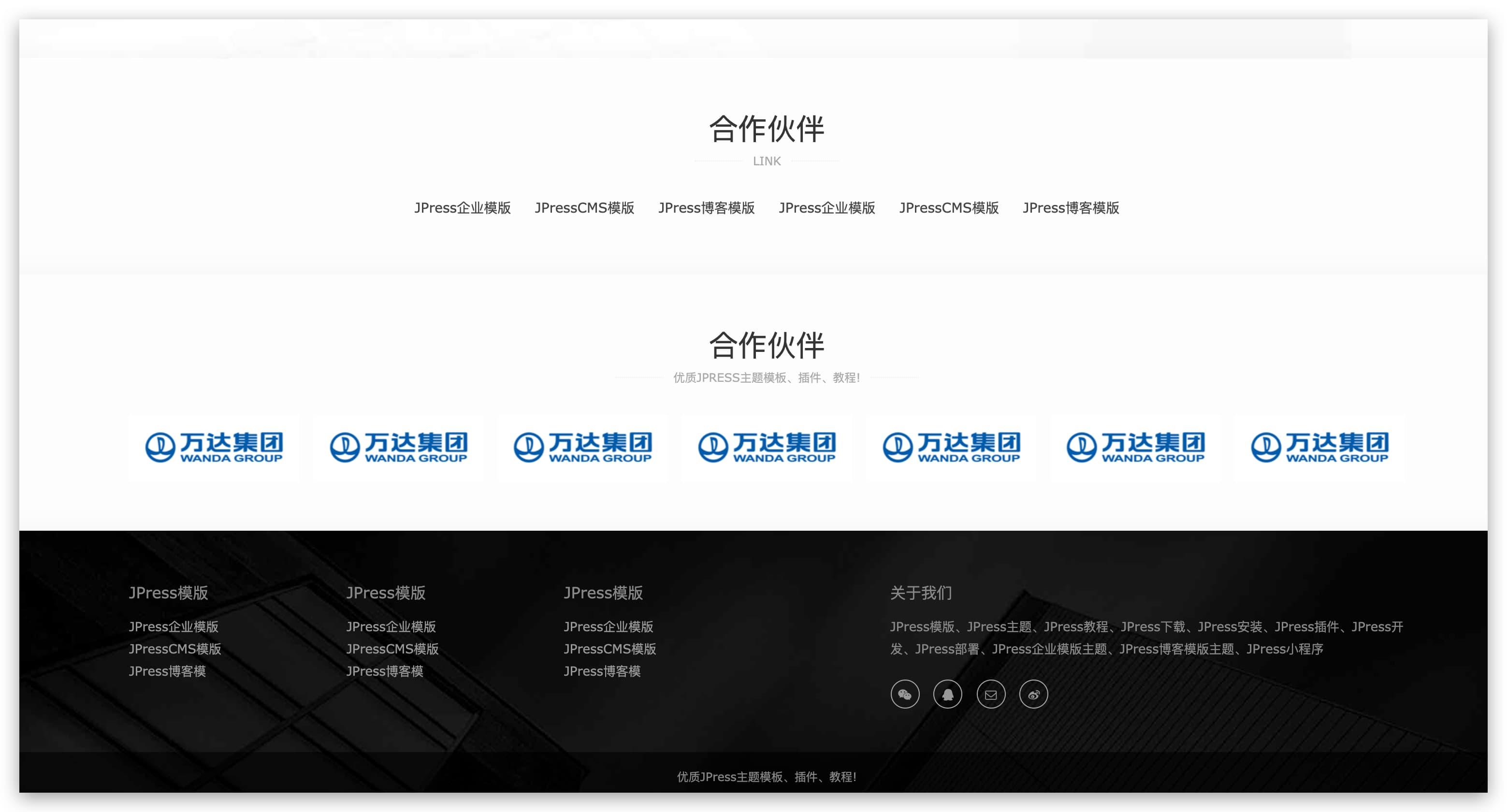 JPress企业模版-Artemis